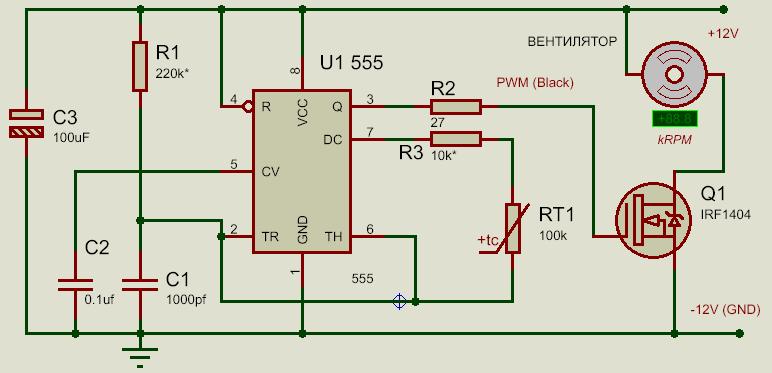 Схема использования обычного двух или трех проводного вентилятора